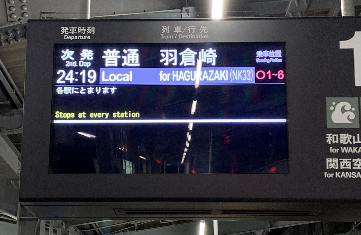 堺駅の羽倉崎行き普通電車