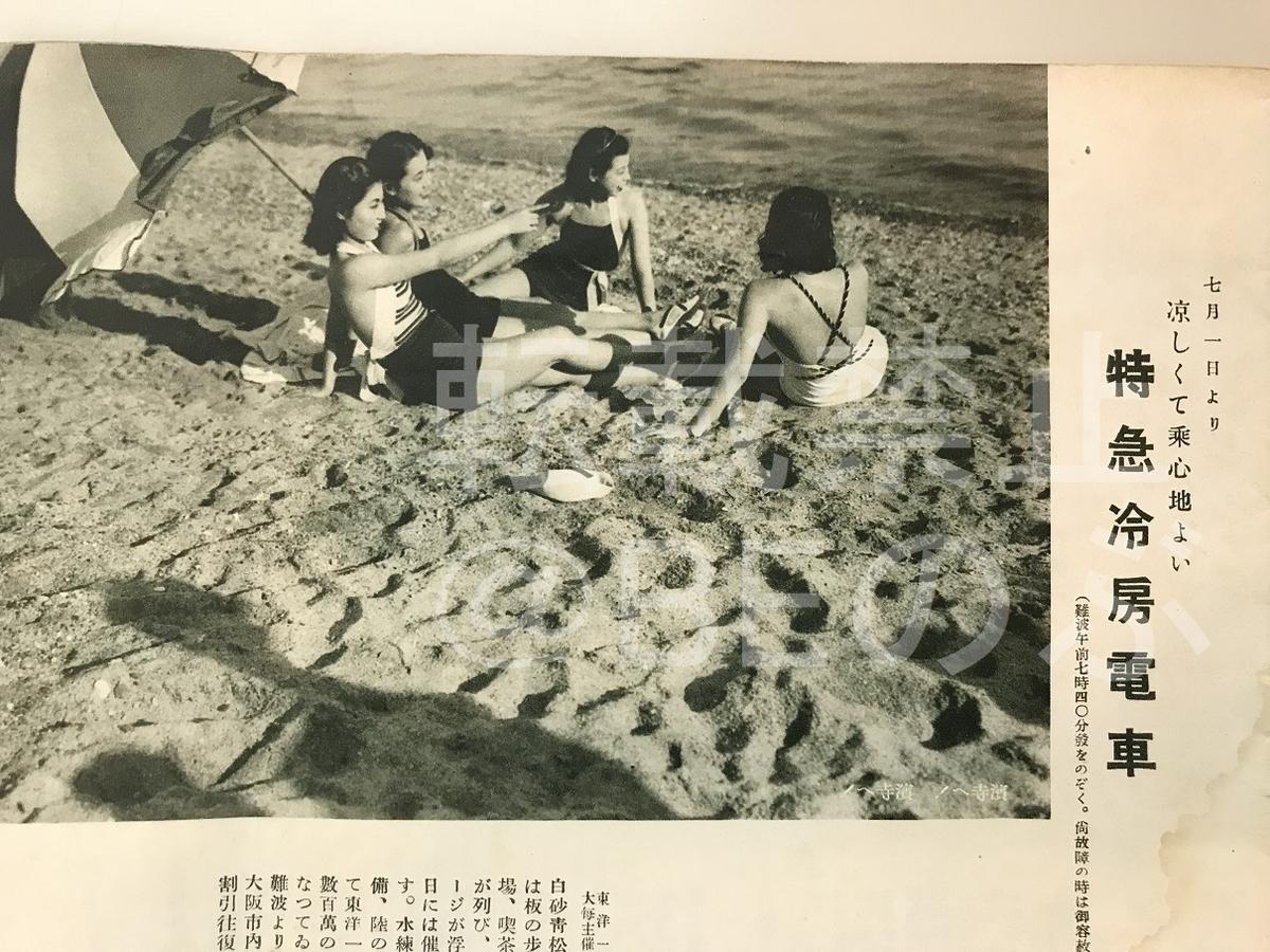 南海浜寺海水浴場と冷房車の広告