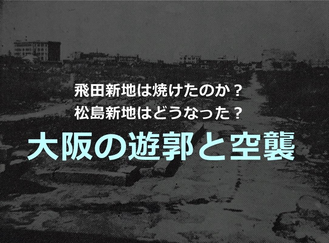 大阪の遊郭と空襲