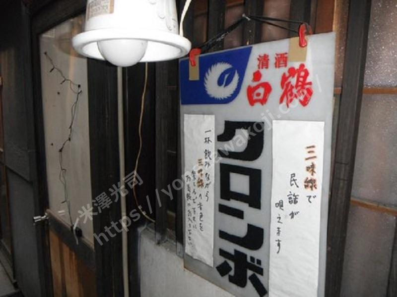 布施の寿三郎横町のクロンボ
