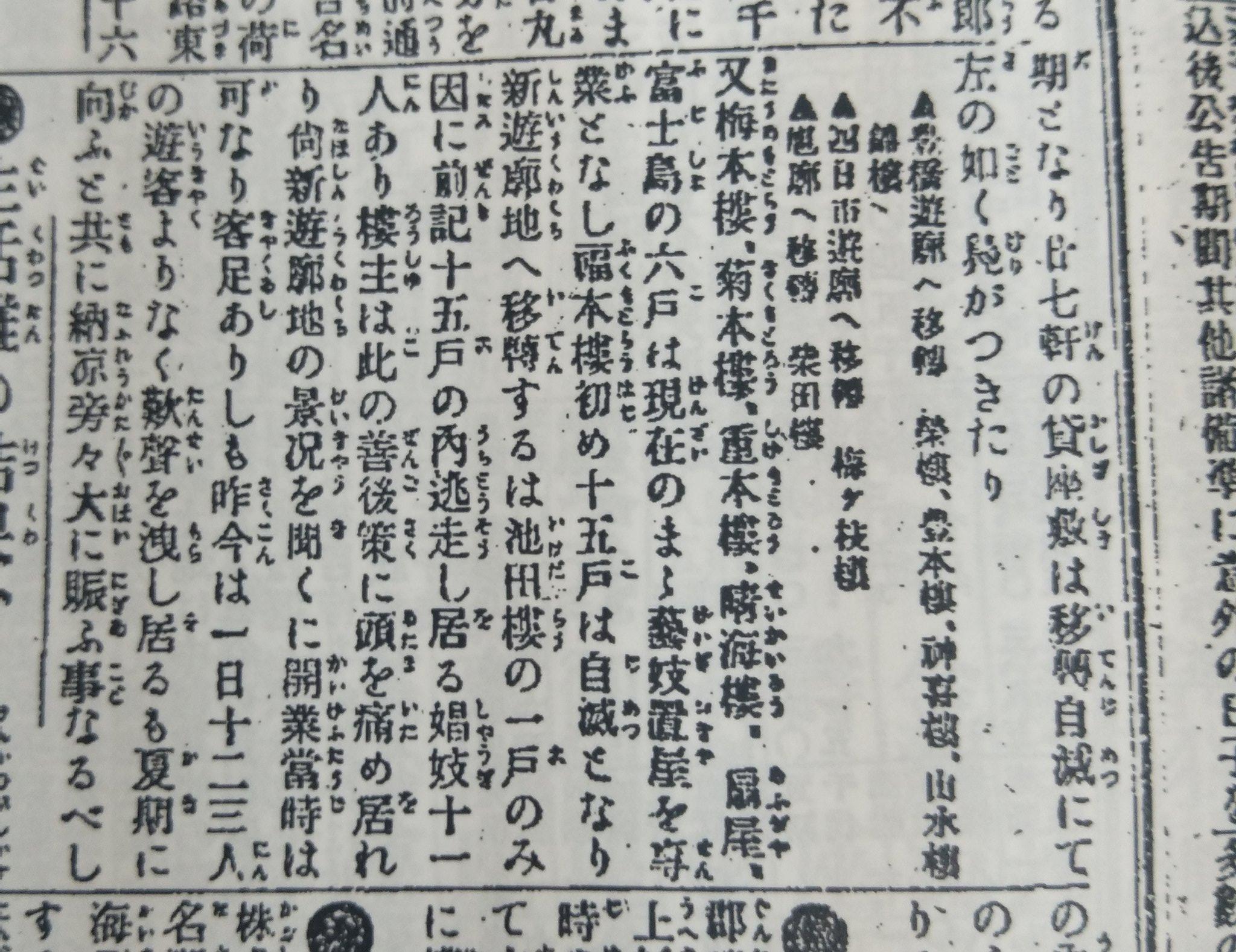 稲永遊郭熱田より移転