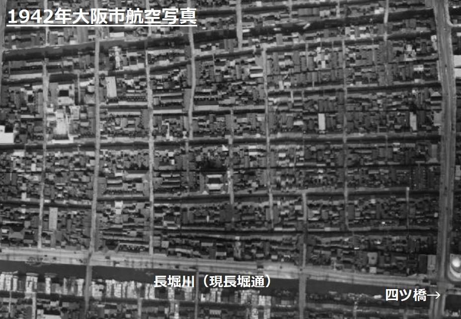 大阪の新町遊郭航空写真