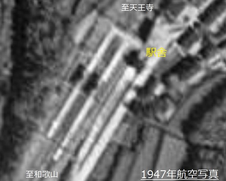 昭和20年代の山中渓駅の航空写真