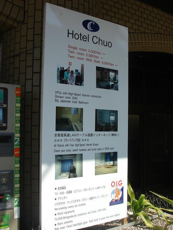 釜ヶ崎の安ホテル
