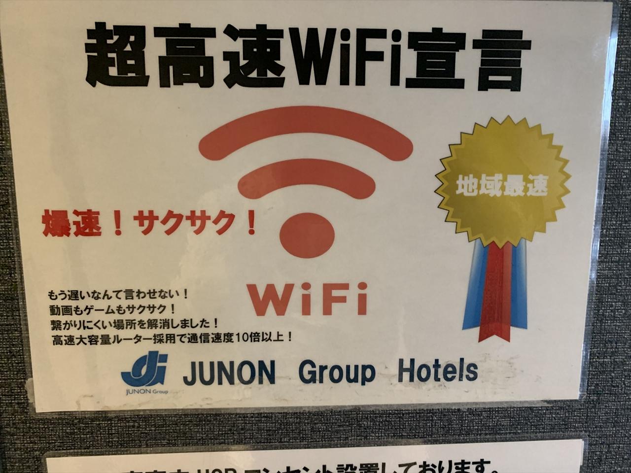 ホテルサンプラザの部屋とWifi