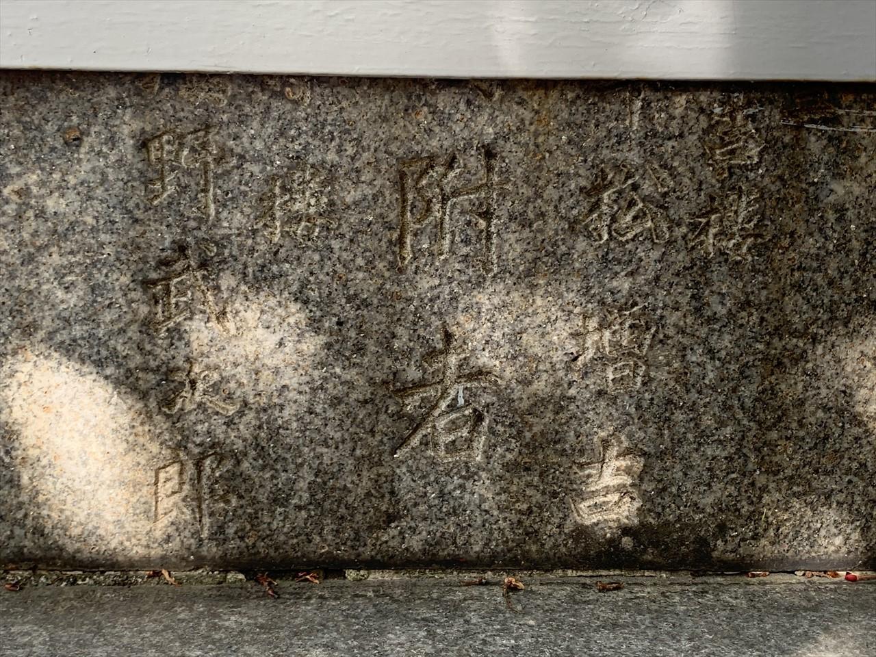 稲永遊郭跡の錦神社
