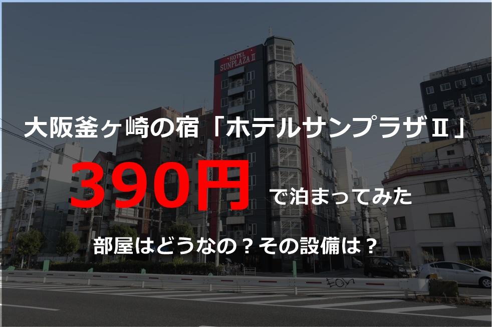 ホテルサンプラザ390円