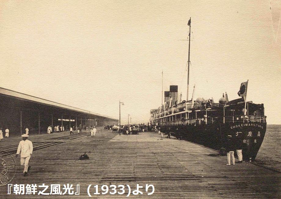 戦前の朝鮮釜山港