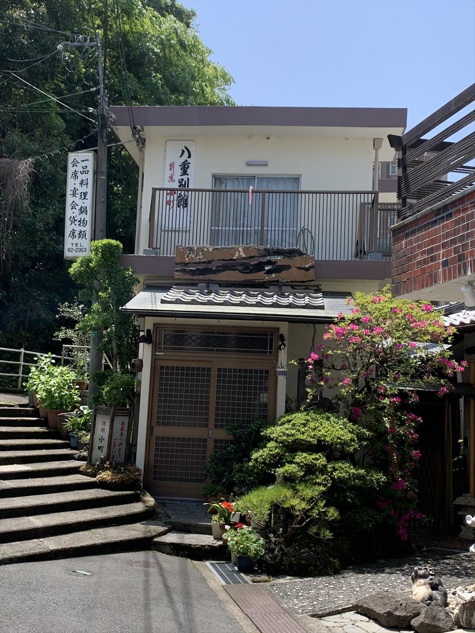 長野新地の旅館八重