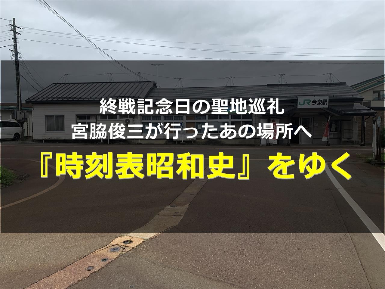 宮脇俊三時刻表昭和史の今泉駅
