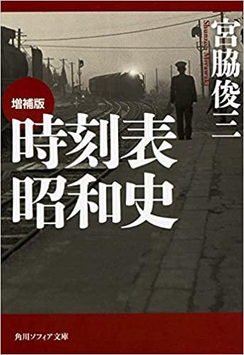 宮脇俊三の時刻表昭和史
