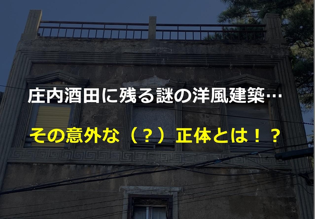 酒田の近代建築原ゴム工業所