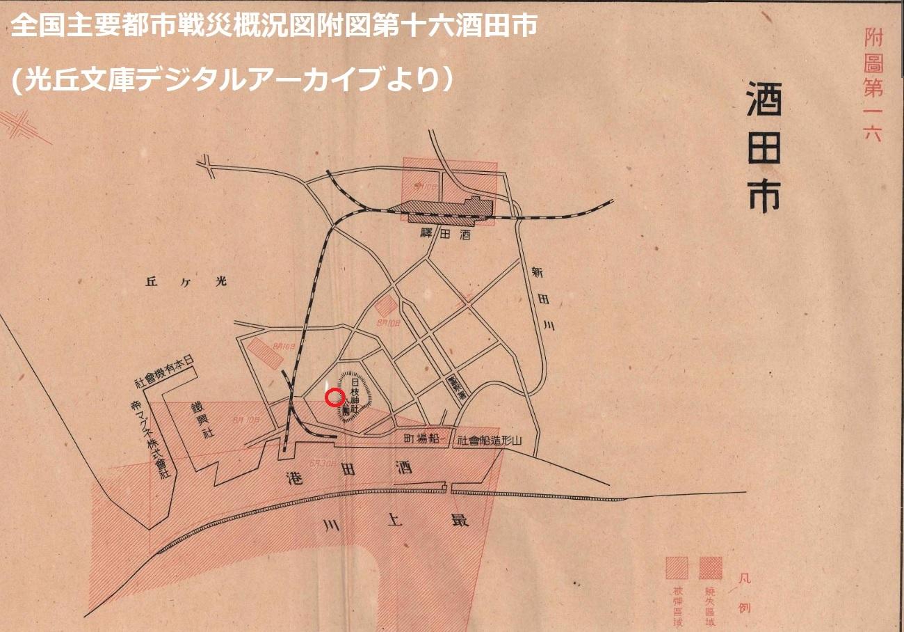 酒田の空襲被害地図2