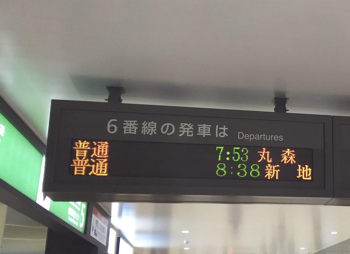 仙台駅新地行き電車