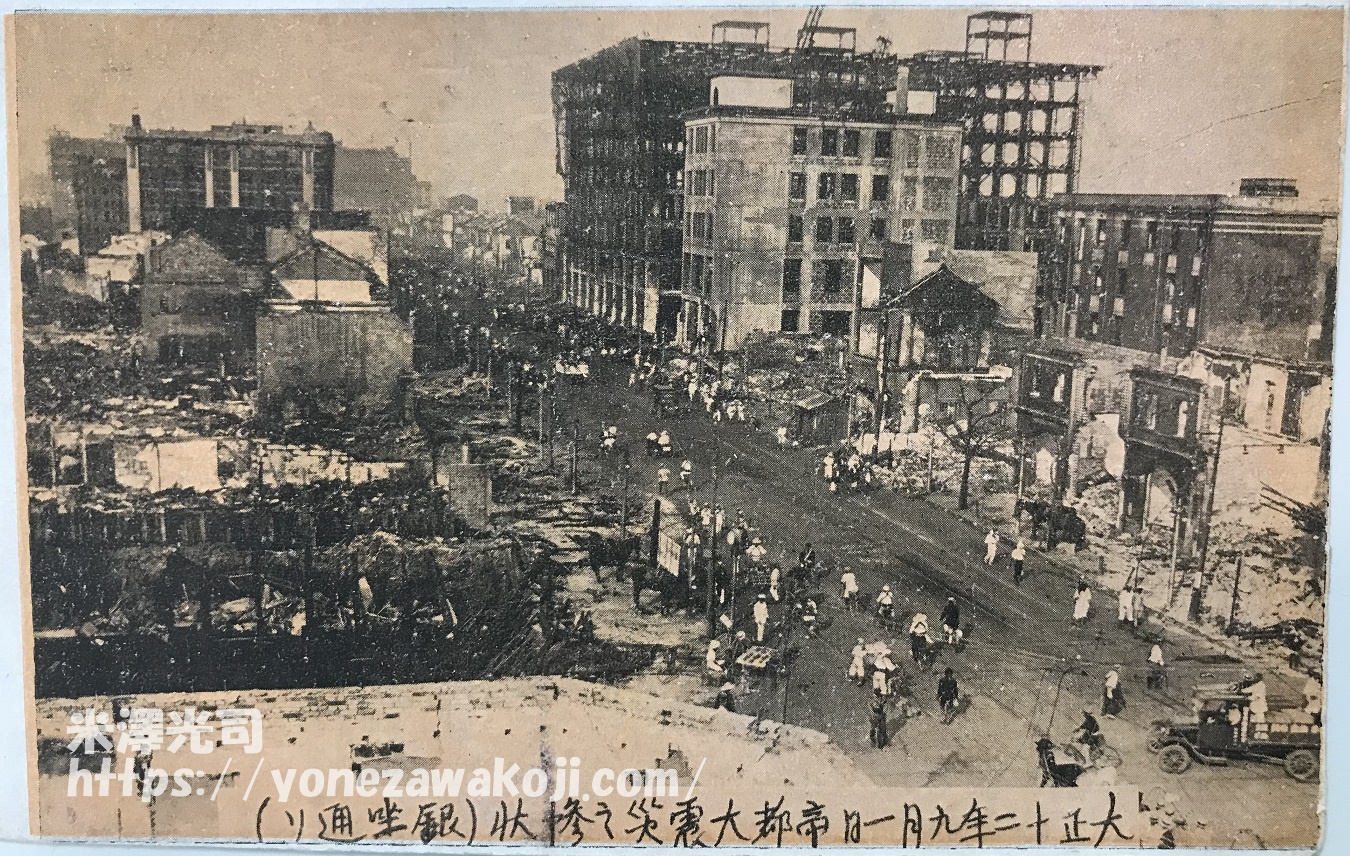 関東大震災で破壊された銀座