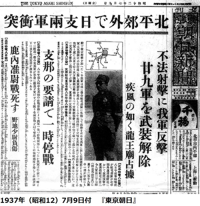 昭和12年盧溝橋事件新聞記事
